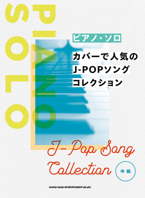 Piano Solo Popular for Covering J-POP Songs Collection