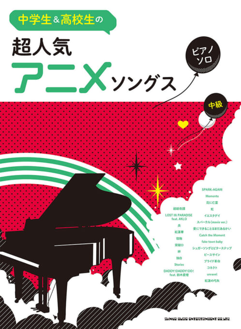 The Piano Solo for Junior High And High School Students Ultra-Popular Anime Songs
