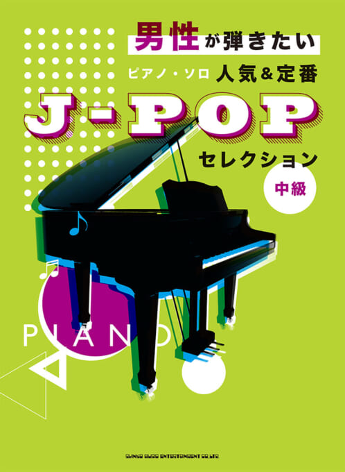 Piano Solo Wanted to Play by Males Popular & Standard J-POP Selection