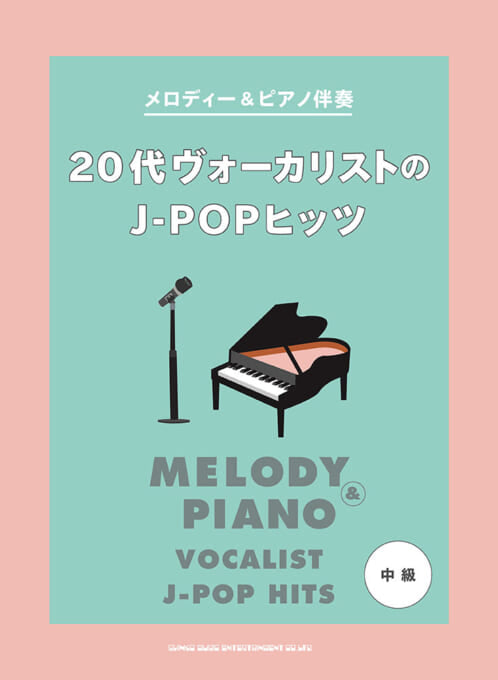 Melodies & Piano Accompaniment J-POP HITS of the Vocalists in Twenties