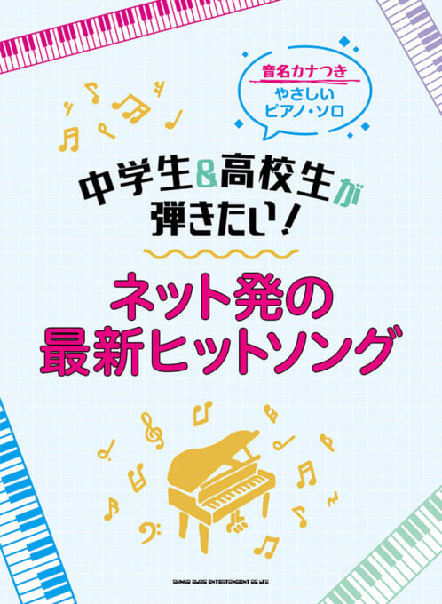 Easy Piano Solo with Key Names in Katakana Piano Solo Junior High And High School Students ant to Play! The Latest Hit Songs from the Internet