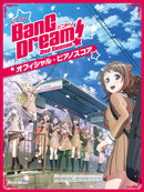 BanG Dream! Official Piano Score BanG Dream! 2nd Season