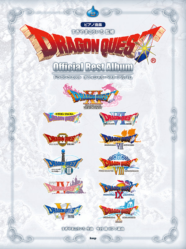 Piano Song Collection Dragon Quest Official Best Album