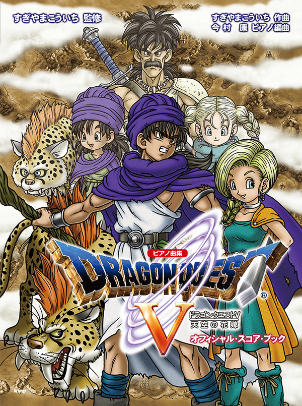 "Piano Song Collection ""Dragon Quest V"" The Bride in the Sky Official Score Book"