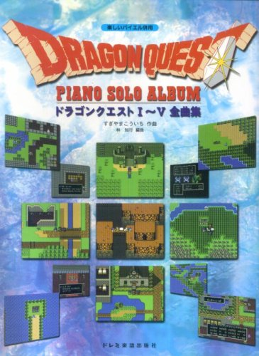 Fun use together with Bayer's Elementary Instruction Book Dragon Quest / Piano Solo Album ( Complete Collections from Series 1 to 5 )