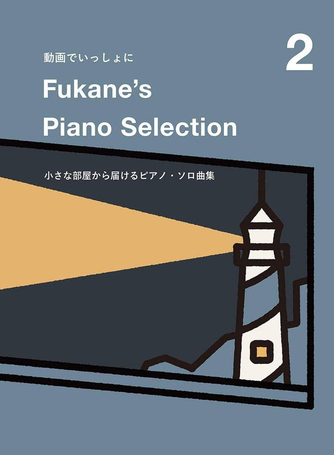 Fukane's Piano Selection 2 ~ Piano Solo Song Collection ~ Presenting From A Small Room