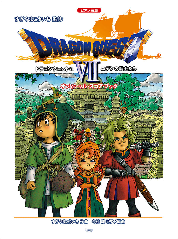 "Piano Song Collection ""Dragon Quest VII"" Warriors of Eden Official Score Book Spurevised by Koichi Sugiyama"