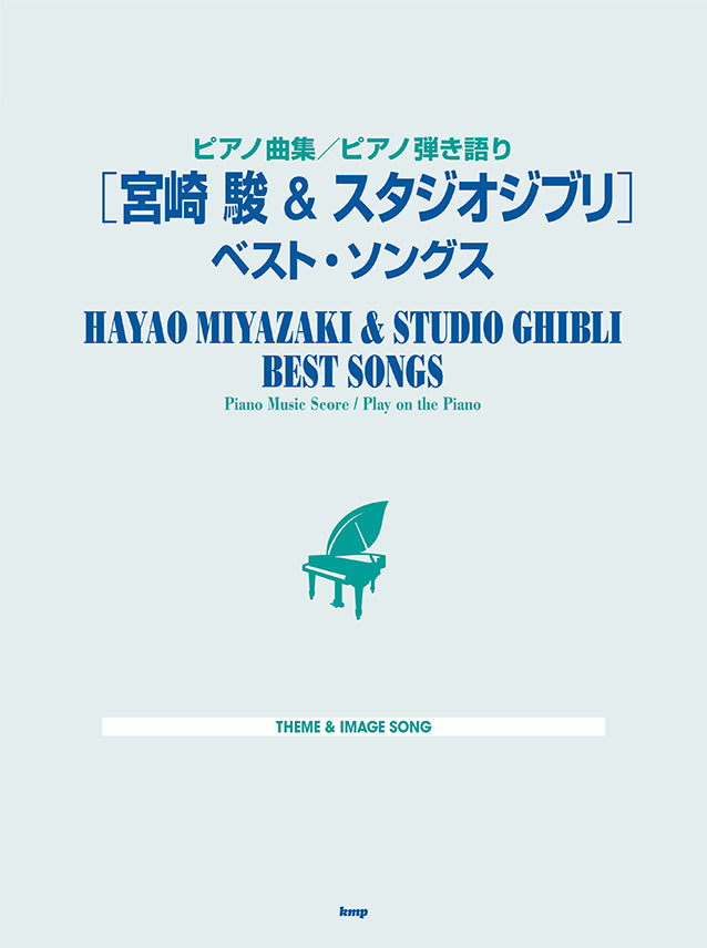 Piano Music Collection / Piano with singing [Hayao Miyazaki And Studio Ghibli] Best Songs