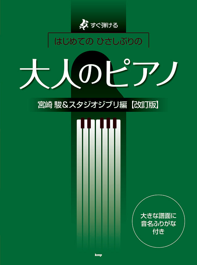 Immediately Playable Piano for Adults for the First and After a Long Time Hayao Miyazaki & Studio Ghibli Edition