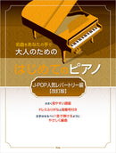 Famous Songs by Your Hands for Adults Piano for the First Time [ J-POP Popular Repertory ] [ Revised Edition ]