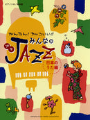 Piano Solo Elementary - Intermediate Easy ! and Cool ! Petit Jazz for Everyone Japanese Song Edition