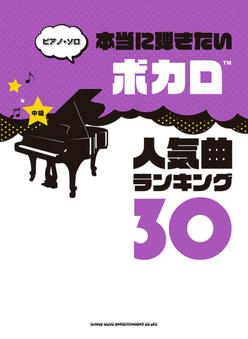 Piano Solo Vocaloid Popular Songs Ranking 30 You Really Want To Play [Intermediate Coverage]