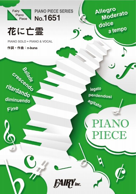 PP1651 Piano Piece Hana ni Boure / Ghost In A Flower / Yorushika