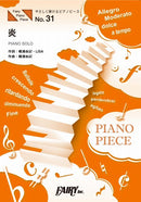 PPE31 Piano Piece Flame  / Homura Original key Elementary level Edition / A minor Edition / Lisa