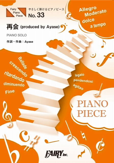 PPE33 Easy Playing Piano Piece Saikai / Reunion (Produced By Ayase) Original key Elementary level / A minor version / LiSA, Uru