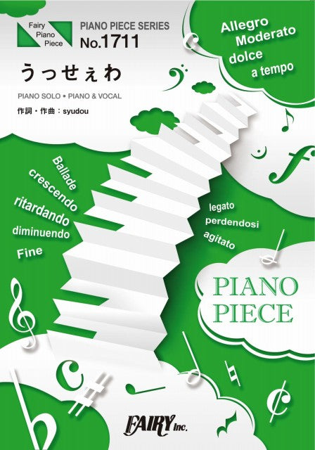 PP1711 Piano Piece Usseewa / Ado