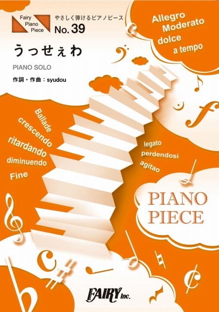 PPE39 Easy Playing Piano Piece Usseewa Original key elementary level version / A minor edition / Ado
