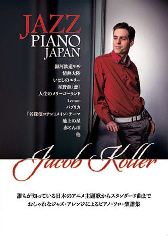 Piano Solo Advanced Jazz Piano Japan Japanese Masterpieces in Jazz Piano Arrangement