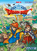 Piano Songs Dragon Quest VIII Sky, Sea, Earth and Cursed Princess
