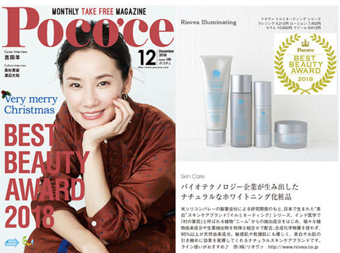 "Riovea's Skin Brightening Illuminating products are awarded ""Best Beauty Award 2018"" in Pococe's December issue, a Japanese magazine published by Tokyo's Tank Publications Inc."