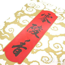 Load image into Gallery viewer, Eiheiji Temple Buddhist Incense Sticks – Approximately 500 Sticks