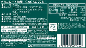 Meiji Chocolate Effect 72% Cacao Large Capacity – 1 kg