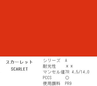 Holbein Acrylic (Acryla) Gouache – Scarlet Color – 3 Tube Value Pack (40ml Each Tube) – D703