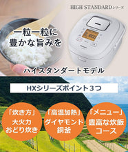 Load image into Gallery viewer, Panasonic SR-HX100-W 5-Stage IH (Induction Heating) Odori Diamond Copper Pot Rice Cooker – 5.5 Go Capacity – Snow White
