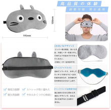 Load image into Gallery viewer, Totoro Kawaii Heated Eye Mask
