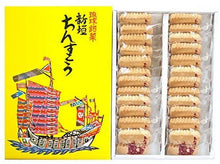 Load image into Gallery viewer, Aragaki Chinsuko Famous Okinawa Sugar Cane Cookies - Made in Okinawa, Japan