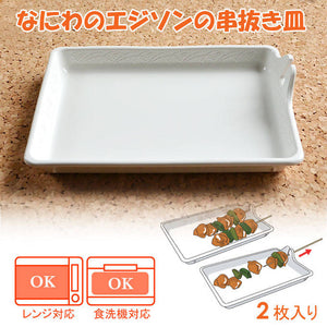 Naniwa Edison Easy Yakitori Plate AYS-01 – New Japanese Invention Featured on NHK TV!