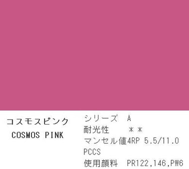 Holbein Acrylic (Acryla) Gouache – Cosmos Pink Color – 3 Tube Value Pack (40ml Each Tube) – D708