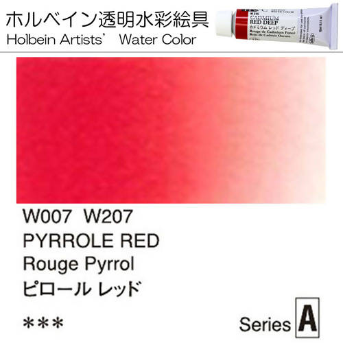 Holbein Artists' Watercolor – Pyrrole Red Color – 2 Tube Value Pack (60ml Each Tube) – WW007