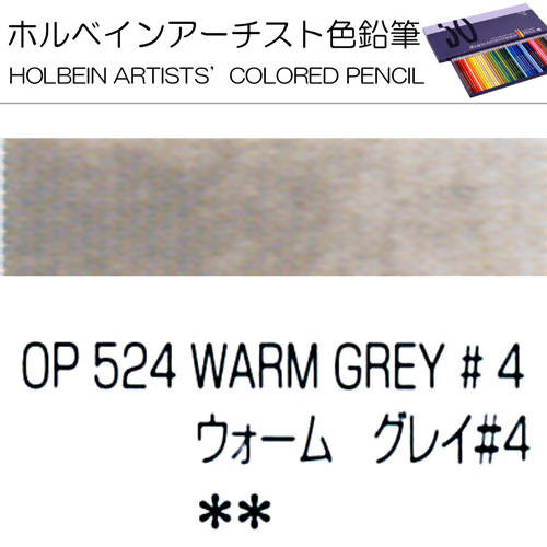 Holbein Artists' Colored Pencils – Set of 10 Pencils in the Color Warm Grey No 4 – OP524