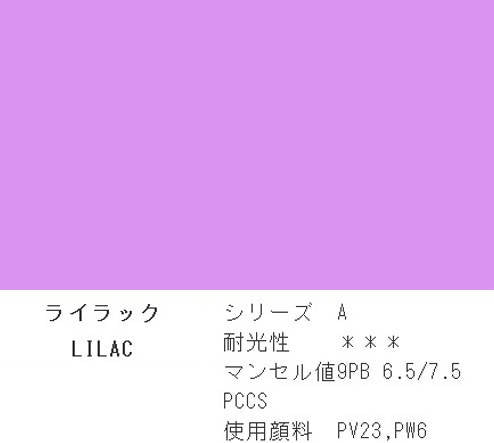 Holbein Acrylic (Acryla) Gouache – Lilac Color – 3 Tube Value Pack (40ml Each Tube) – D818