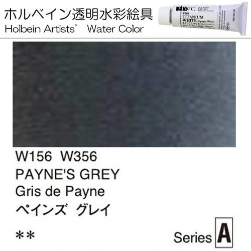 Holbein Artists' Watercolor – Payne's Grey Color – 2 Tube Value Pack (60ml Each Tube) – WW156