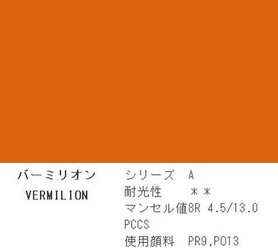 Holbein Acrylic (Acryla) Gouache – Vermilion Color – 3 Tube Value Pack (40ml Each Tube) – D712