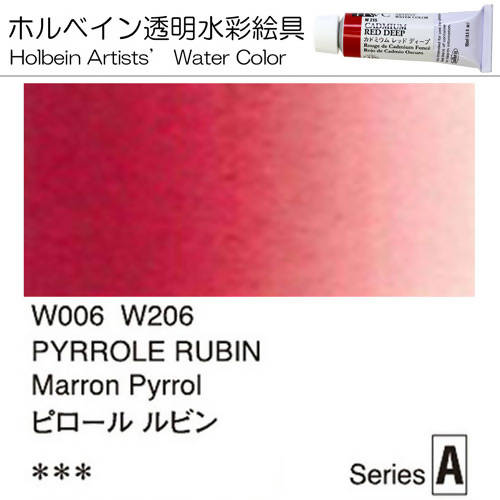 Holbein Artists' Watercolor – Pyrrole Rubin Color – 4 Tube Value Pack (15ml Each Tube) – W206