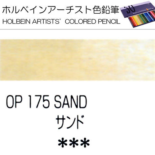 Holbein Artists' Colored Pencils – Set of 10 Pencils in the Color Sand – OP175