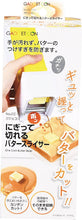 Load image into Gallery viewer, PEARL KINZOKU Butter Slicer Machine CC-1253 – New Invention Featured on NHK TV!