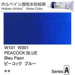 Holbein Artists' Watercolor – Peacock Blue Color – 4 Tube Value Pack (15ml Each Tube) – W301