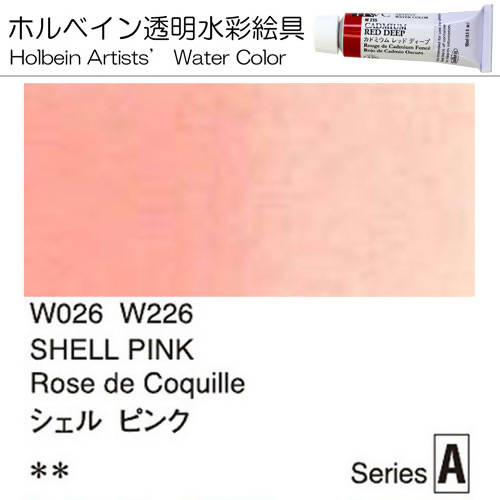 Holbein Artists' Watercolor – Shell Pink Color – 4 Tube Value Pack (15ml Each Tube) – W226