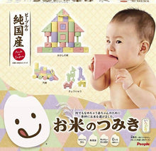 Load image into Gallery viewer, Rice Series Baby Building Blocks – Made from Organic Japanese Rice – Imported from Japan