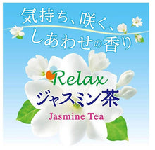 Load image into Gallery viewer, Itoen Relax Jasmine Tea – 3.0g x 100 bags – Japan Import