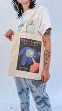 Load image into Gallery viewer, Planet Rave Japan 2 Tote Bag