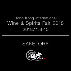 Participation in the 2018 Hong Kong Wine and Spirits Fair