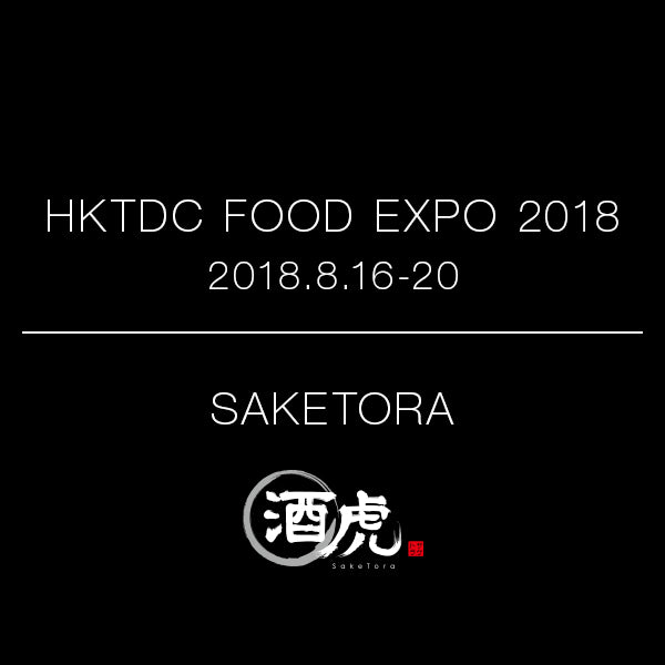 First Participation in Hong Kong Food Expo 2018
