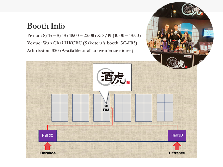 Saketora - FOOD EXPO 2019 BOOTH INFO