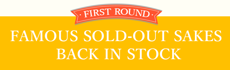 Famous Sold-out Sakes Back in Stock