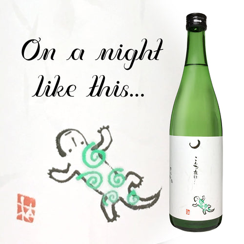 Kuromatsu-Senjo On a night like this… Junmaiginjo Salamander 720ml